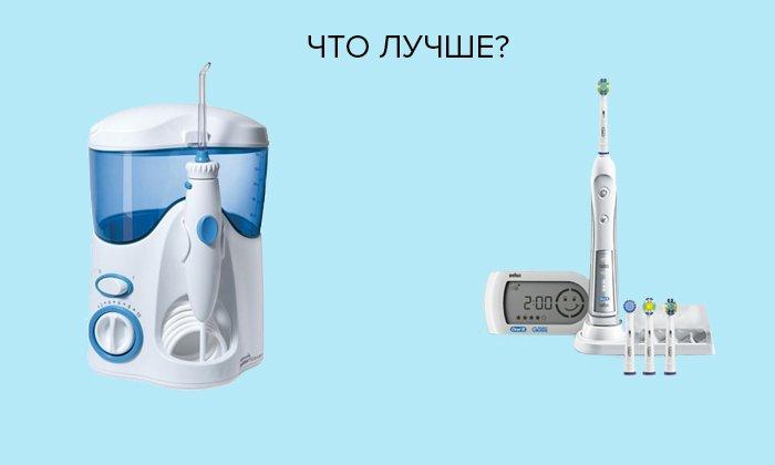 Ирригатор или электрическая зубная щетка?
