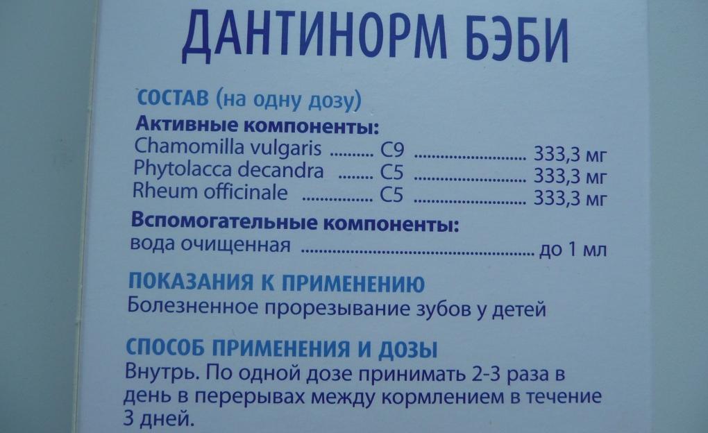 Состав Дантинорм Бэби