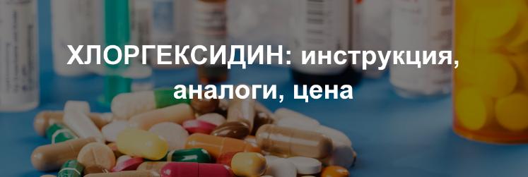 Хлоргексидин - инструкция по применению