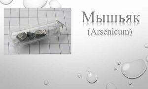 Мышьяк и его применение в стоматологии