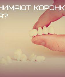 Как снимают коронку с зуба и можно ли это сделать дома?