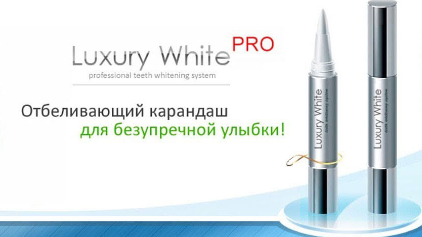 Карандаш Luxury White Pro для отбеливания зубов