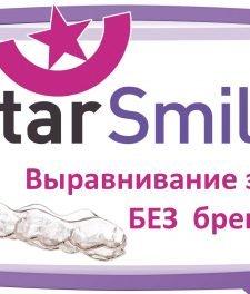 Элайнеры Star Smile