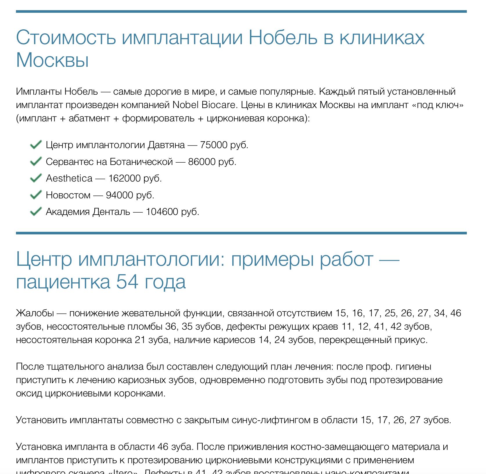 Пример рекламы в статье 3